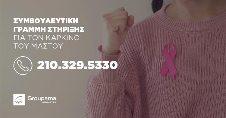 Συμβουλευτική γραμμή στήριξης για τον καρκίνο του μαστού