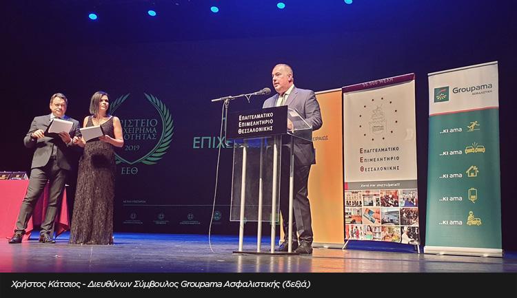 Η Groupama Ασφαλιστική χρυσός χορηγός των βραβείων Eπιχειρηματικής Aριστείας 2019