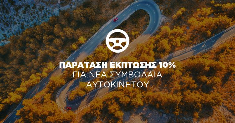 Έκπτωση 10%25 στα ασφαλιστήρια συμβόλαια αυτοκινήτων