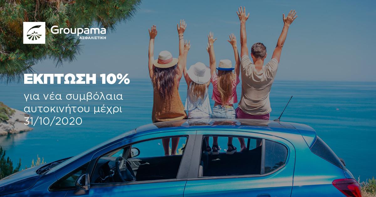 Η Groupama Ασφαλιστική παρατείνει έως τέλος Οκτωβρίου την έκπτωση στα νέα ασφαλιστήρια συμβόλαια αυτοκινήτων