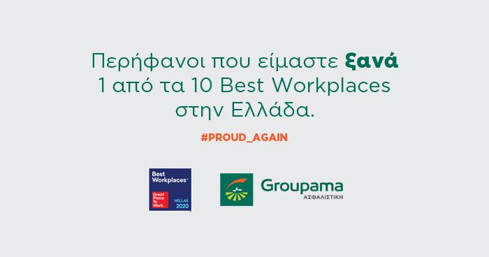 """Ξανά στα 10 ελληνικά """"Best Workplaces"""""""